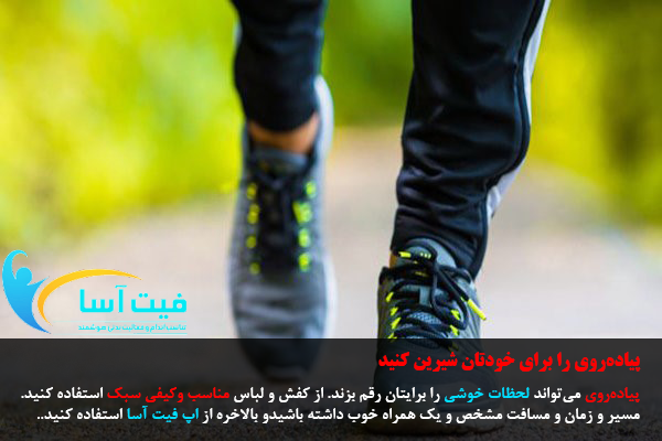 پیاده روی را برای خودتان شیرین کنید